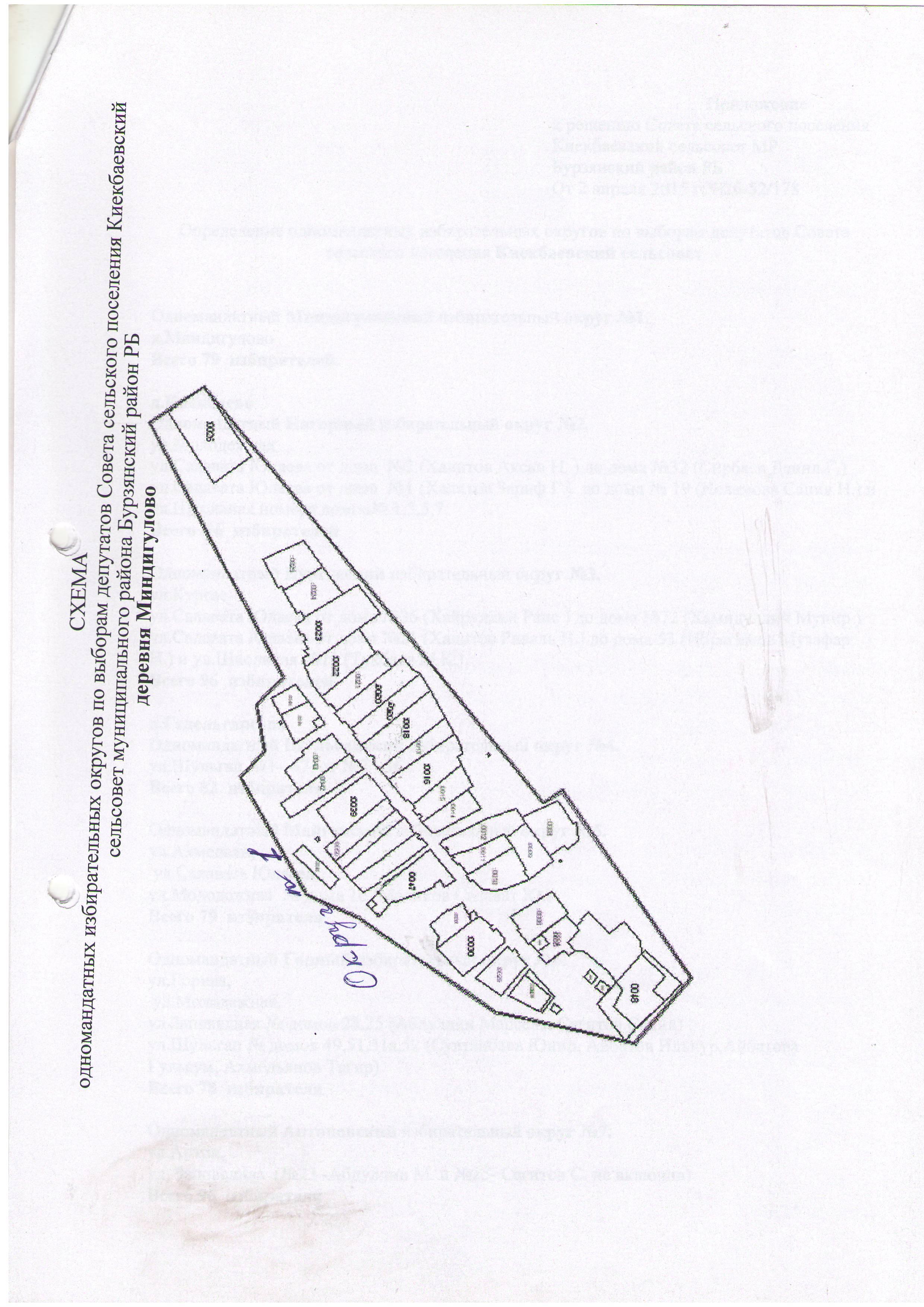 Схема избират. округа д.Миндигул (1)