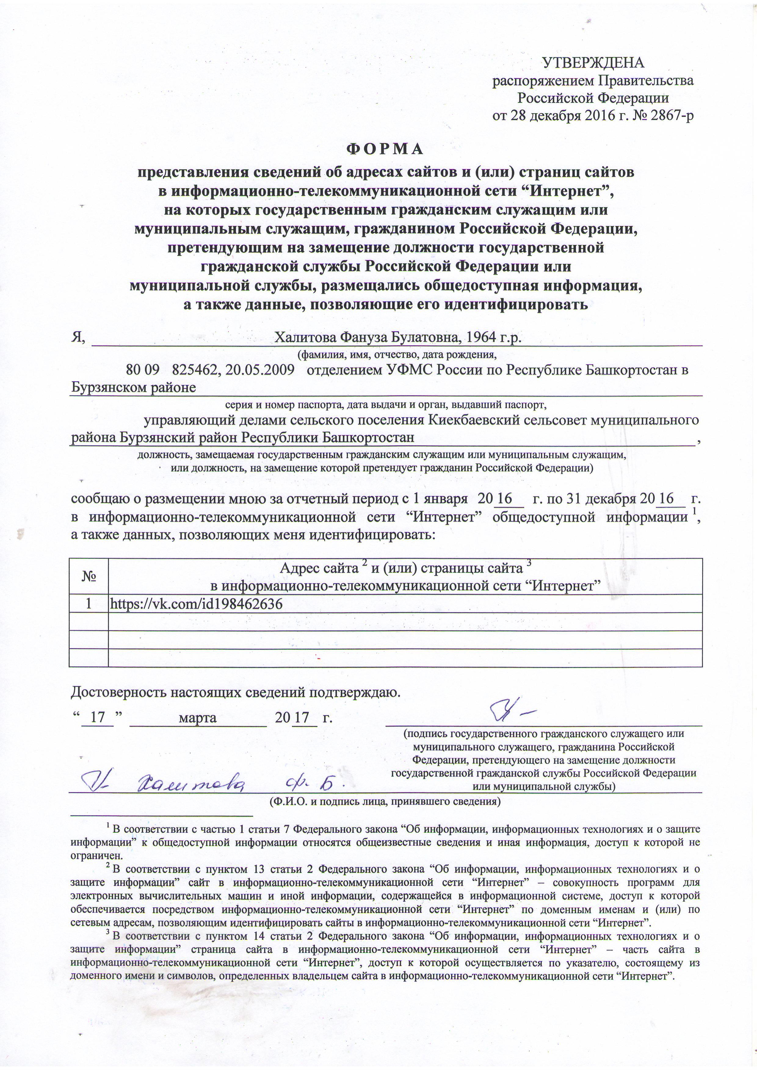 Сведения об адресах сайтов Халитовой